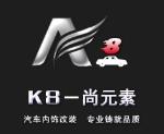 K8-尚元素汽车内饰改装有限公司
