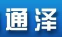 青州市通泽风机配件厂
