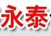 青州永泰化工有限公司
