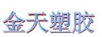 河北金天塑胶新材料有限公司