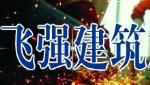 重庆飞强建筑工程有限公司德阳分公司