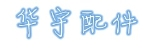 邢台华宇矿山配件厂