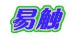 南宁易触电子科技有限公司