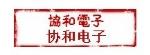 台州协和电子科技有限公司