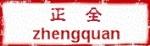广州市正全金属制品有限公司
