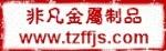 台州市非凡金属制品有限公司