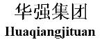 河北华强集团有限公司