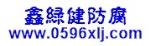 福建鑫绿健防腐工程有限公司
