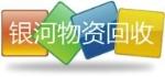 青岛银河物资回收有限公司