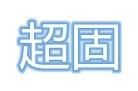安平县超固焊工机械厂