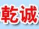 青州市乾诚化工有限公司