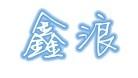 青州鑫浪水处理设备厂