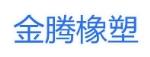 郑州金腾橡塑有限公司