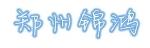 郑州锦鸿塑胶制品有限公司