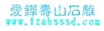 福州市爱铧寿山石雕工艺品有限公司