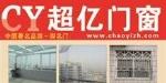 珠海市超亿门窗墙艺有限公司