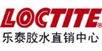 广东乐泰胶水销售有限公司