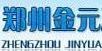 郑州金元冶金设备有限公司
