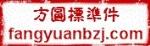 福州方圆标准件有限公司