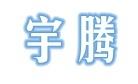 安平县宇腾钢格板网厂
