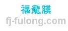 福州福龙膜科技开发有限公司