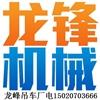 济宁龙工工程机械有限公司