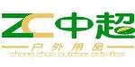 郑州市中超户外用品有限公司