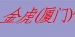 金虎(厦门)保险设备集团有限公司
