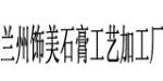 兰州饰美石膏工艺加工厂