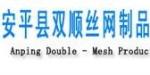 安平县双顺丝网制品有限公司