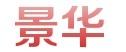青州市景华苗木有限公司