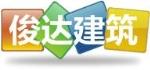 烟台俊达建筑机械租赁有限公司