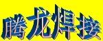 安平县腾龙焊接设备厂