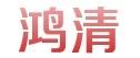 晋江市鸿清石材有限公司