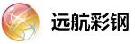文安县远航彩钢制品厂