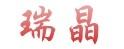 福建省晋江市瑞晶玻璃有限公司