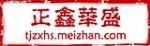 天津正鑫华盛管业有限公司
