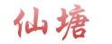 福建省泉州市仙塘灯笼厂