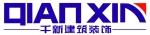 上海千新建筑装饰工程有限公司