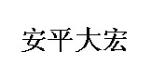 安平县大宏金属制品有限公司