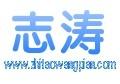 永年县志涛工矿配件有限公司