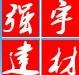 安徽强宇建材租赁有限公司