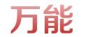 福建泉州万能洗涤设备有限公司