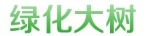青州绿化大树基地