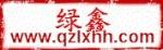 青州市绿鑫花卉苗木专业合作社