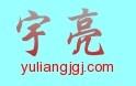 永年县宇亮电力紧固件厂