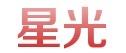 山东省青州市星光彩印包装有限公司
