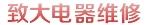 广州市致大电器维修服务有限公司