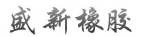 漳州盛新橡胶有限公司