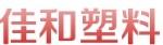 青州市佳和塑料厂